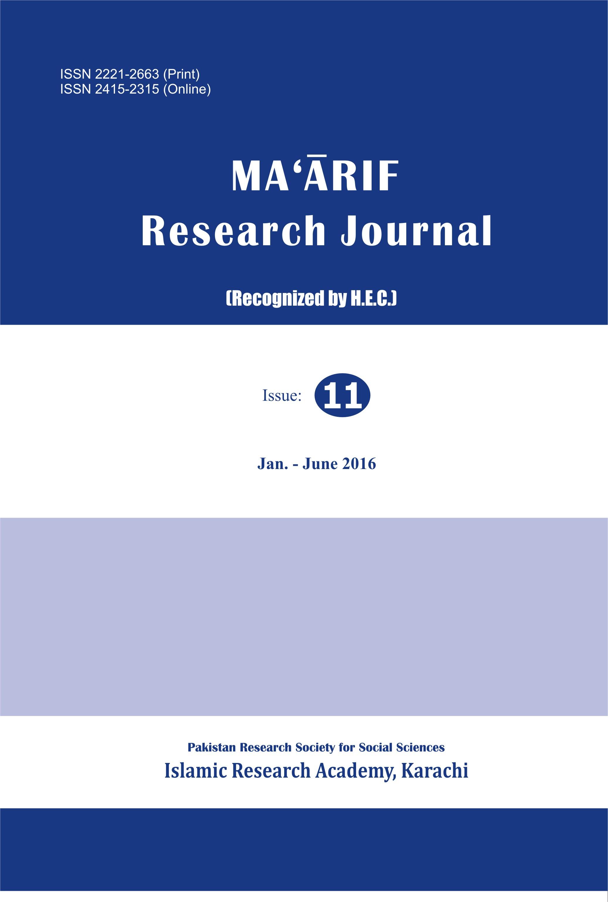 View No. 11 (2016): Ma'ārif Research Journal