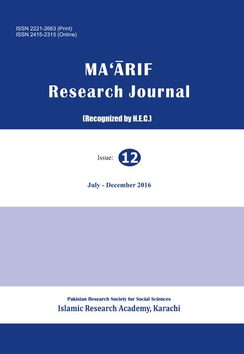 View No. 12 (2016): Ma'ārif Research Journal