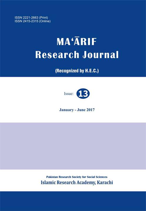 View No. 13 (2017): Ma'ārif Research Journal