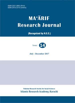 View No. 14 (2017): Ma'ārifResearch Journal