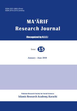 View No. 15 (2018): Ma'ārif Research Journal