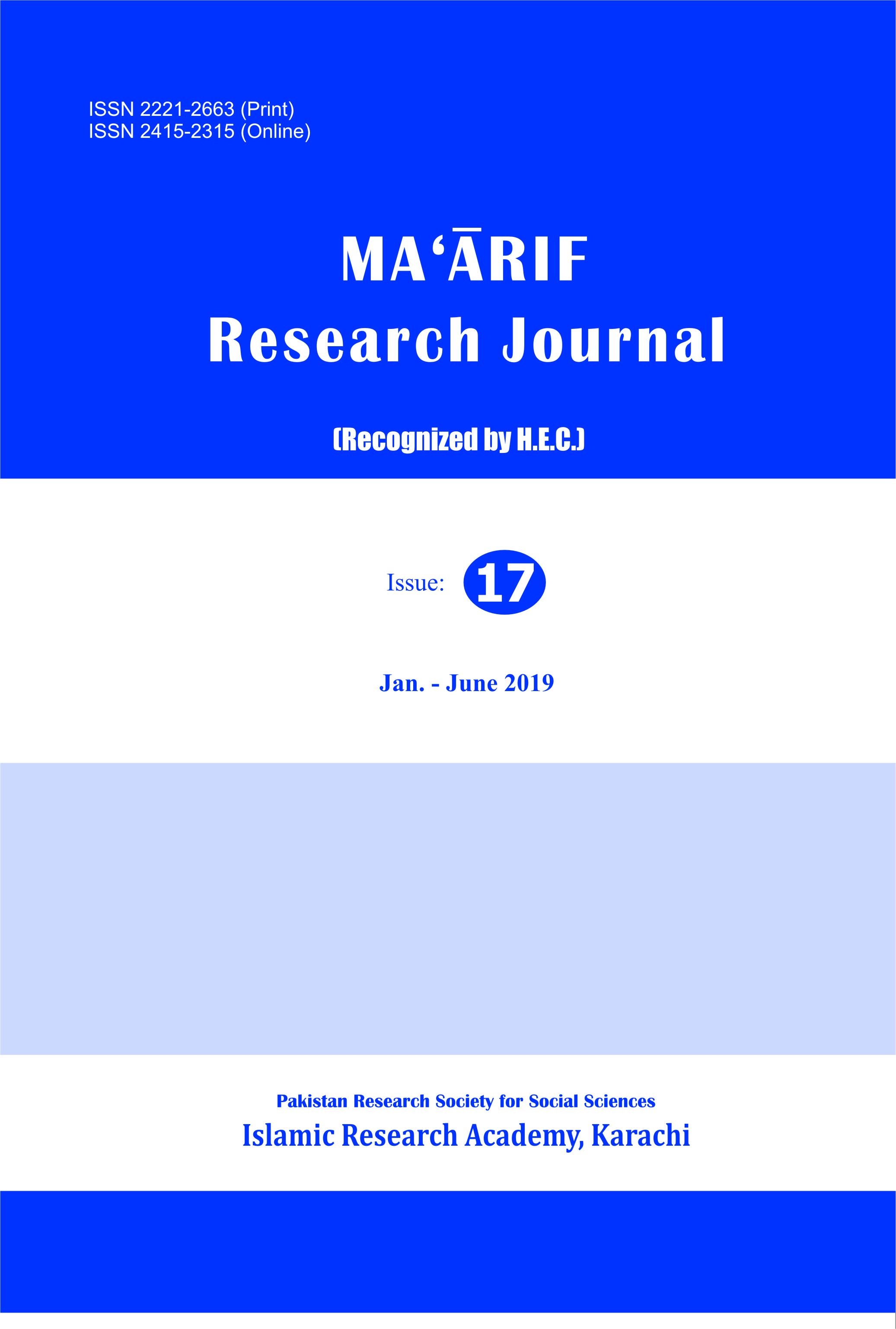 View No. 17 (2019): Ma'ārif Research Journal