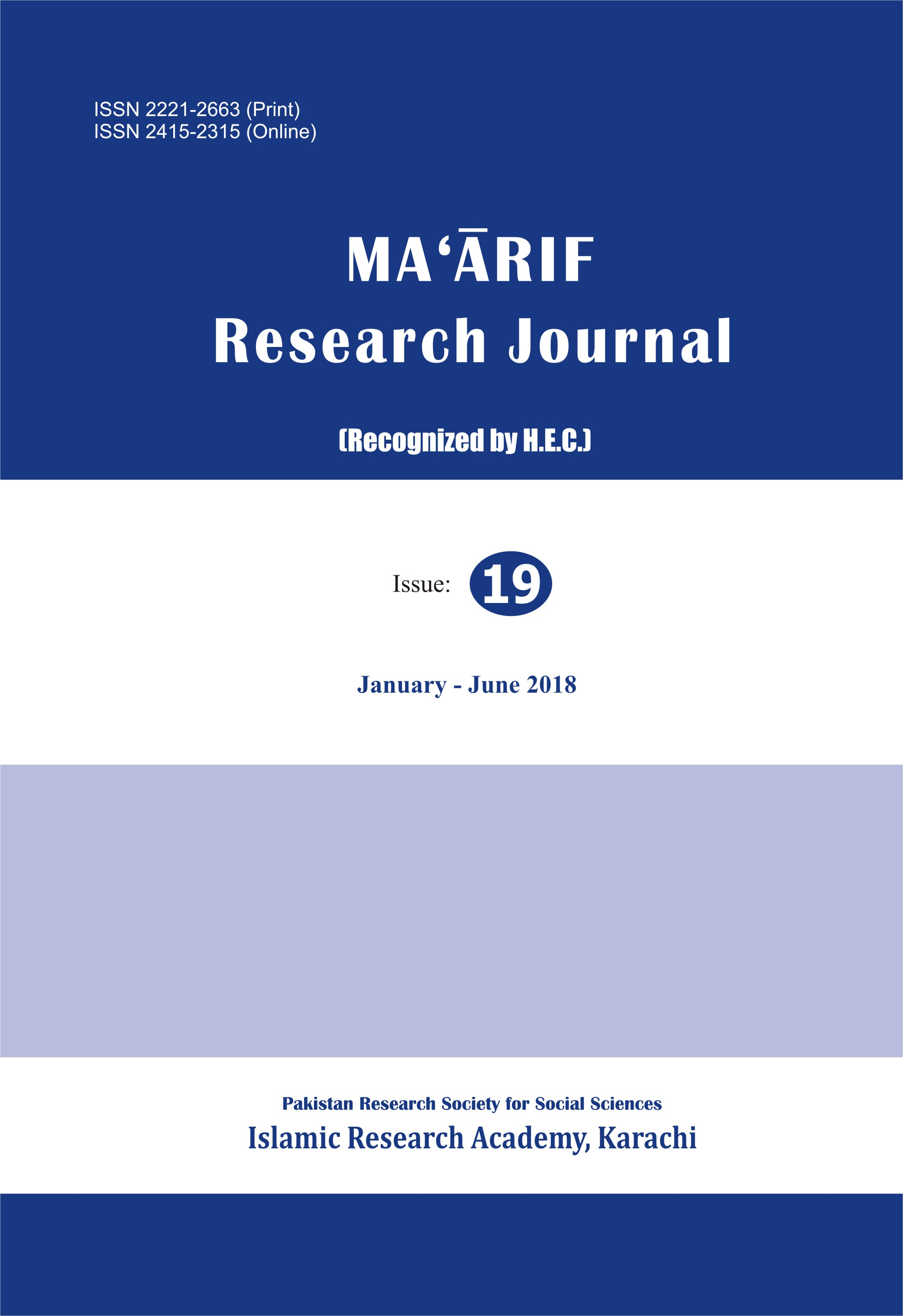 View No. 19 (2020): Ma'ārif Research Journal