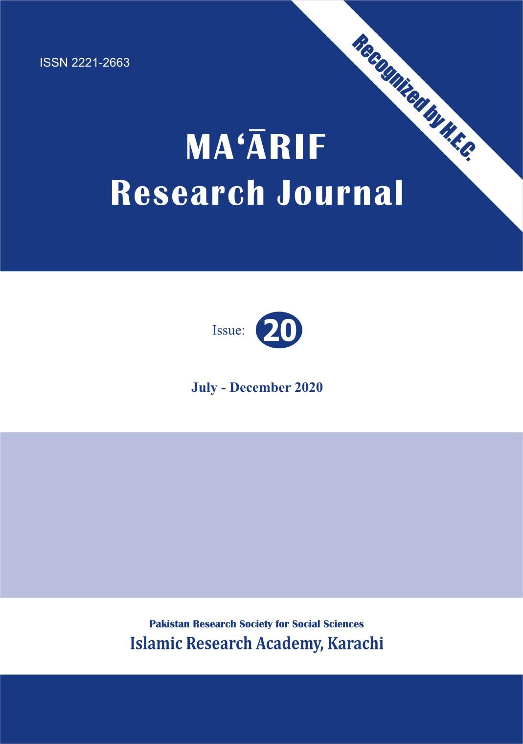 View No. 20 (20): Ma'ārif Research Journal