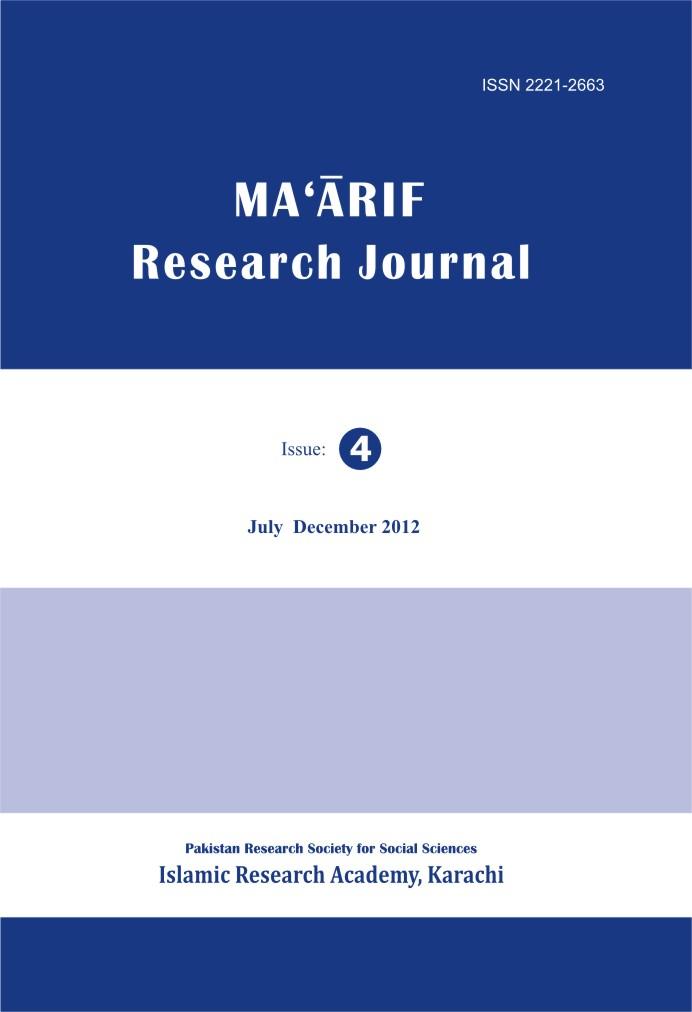 View No. 4 (2012): Ma'ārif Research Journal
