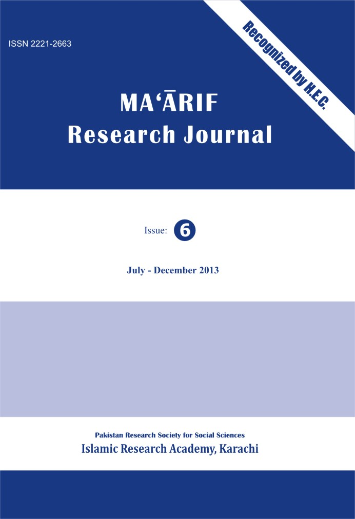 View No. 6 (2013): Ma'ārif Research Journal