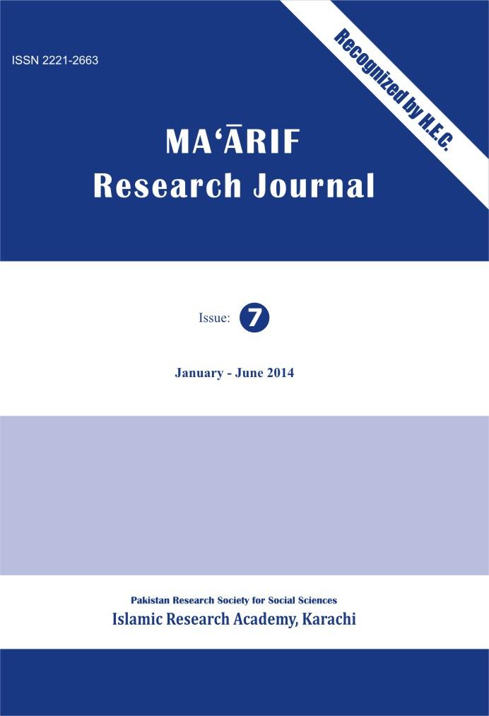 View No. 7 (2014): Ma'ārif Research Journal