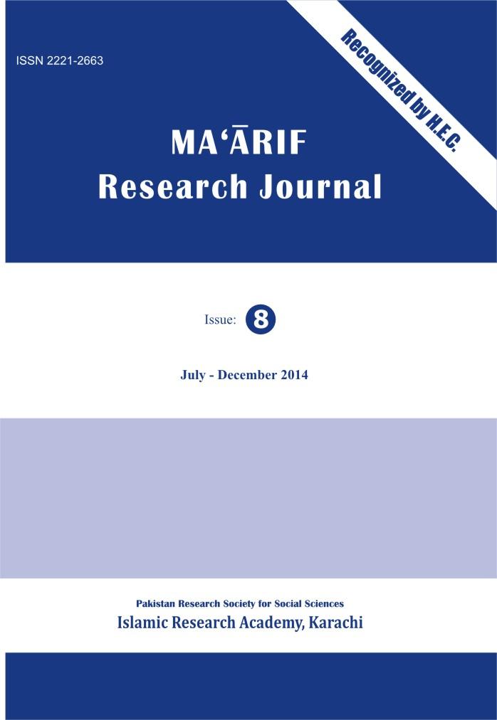 View No. 8 (2014): Ma'ārif Research Journal