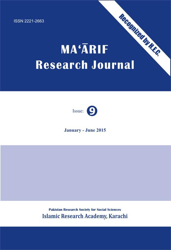 View No. 9 (2015): Ma'ārif Research Journal